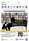 The 79th Steinway & Sons International Youth Piano Competition